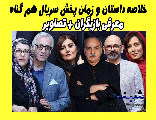 سریال هم گناه مصطفی کیایی + زمان پخش و خلاصه داستان