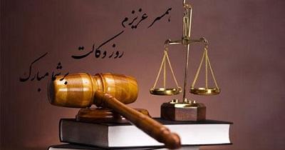 تبریک روز همسر به وکیل+تصاویر