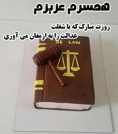 تبریک روز وکیل به همسر