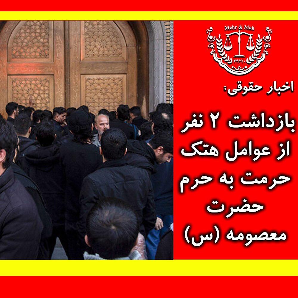 بازداشت عوامل شکستن درب حرم حضرت معصومه