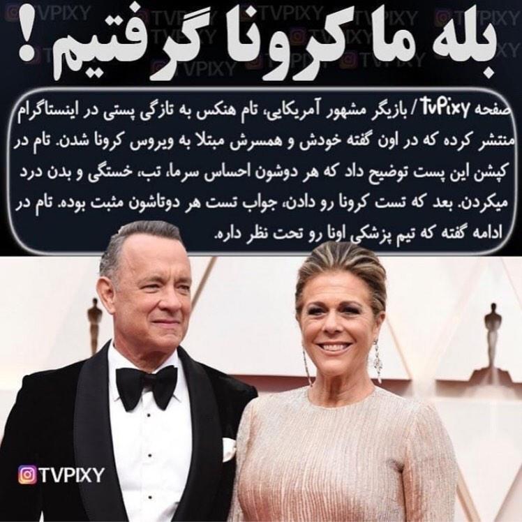 بیماری کرونا تام هنکس اسکار و همسرش