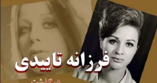 بیوگرافی فرزانه تاییدی بازیگر درگذشت