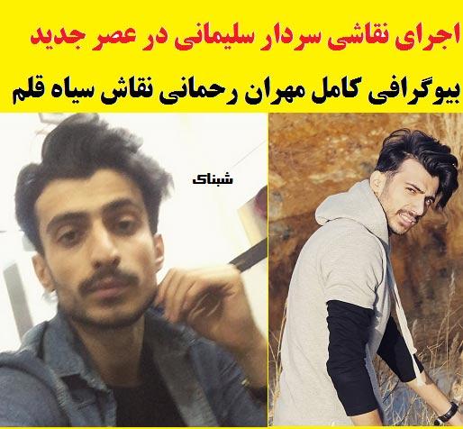 بیوگرافی مهران رحمانی عصر جدید نقاشی سردار سلیمانی