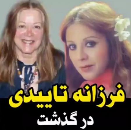درگذشت فرزانه تاییدی بازیگر
