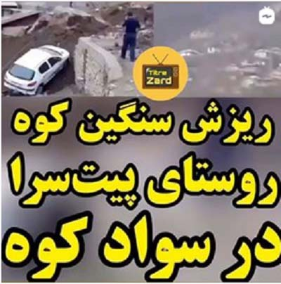 ریزش کوه روستای پیت سرا سوادکوه