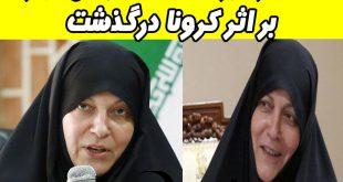 فاطمه رهبر نماینده نماینده مجلس شورای اسلامی بر اثر کرونا درگذشت + تصاویر