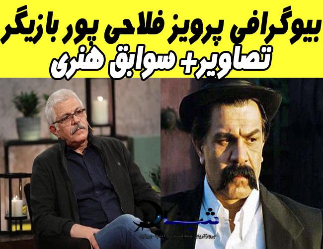 بیوگرافی پرویز فلاحی پور بازیگر + تصاویر