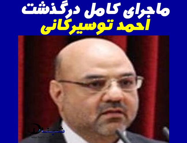 احمد توسیرکانی در گذشت + ماجرای درگذشت
