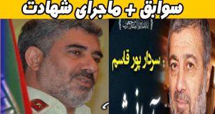 بیوگرافی سردار رمضان پورقاسم + علت درگذشت