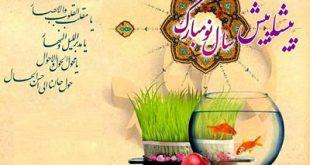 تبری عید سال 1399+ عکس