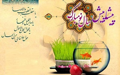 تبریک عید سال 1399+ عکس