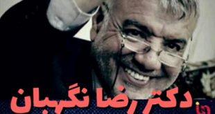 بیوگرافی رضا نگهبان درگذشت
