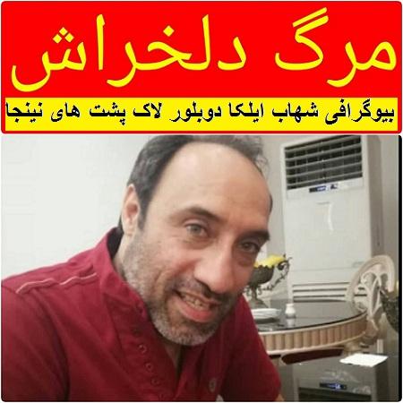 بیوگرافی شهاب ایلکا دوبلور