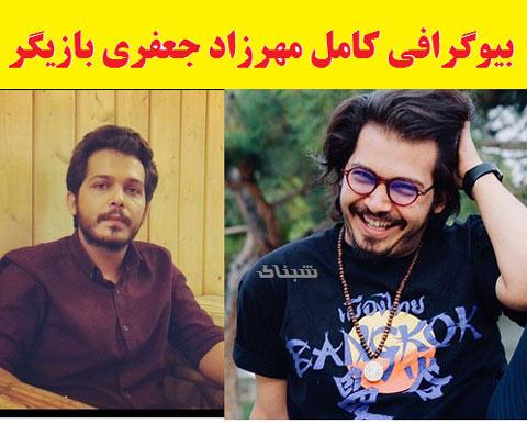 بیوگرافی مهرزاد جعفری بازیگر