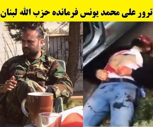 ترور علی محمد یونس فرمانده حزب الله لبنان