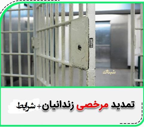 تمدید مرخصی زندانیان