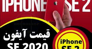 قیمت آیفون SE 2020 در ایران