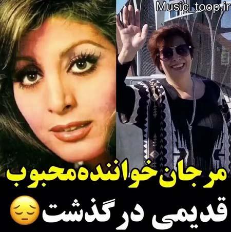 بیوگرافی مرجان خواننده قدیمی درگذشت