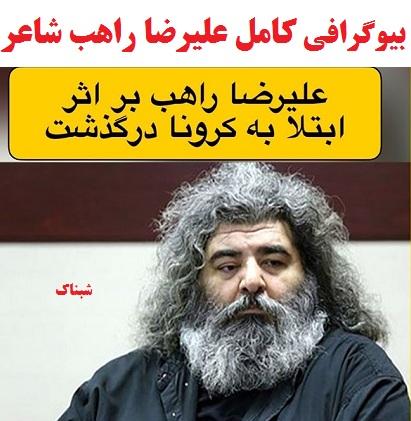 بیوگرافی علیرضا راهب شاعر