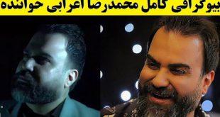 بیوگرافی محمدرضا اعرابی خواننده