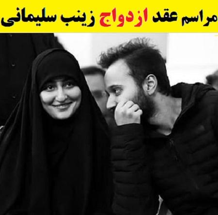 ازدواج زینب سلیمانی با رضا صفی الدین لبنانی