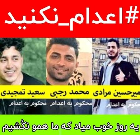 حکم اعدام معترضان آبان ماه