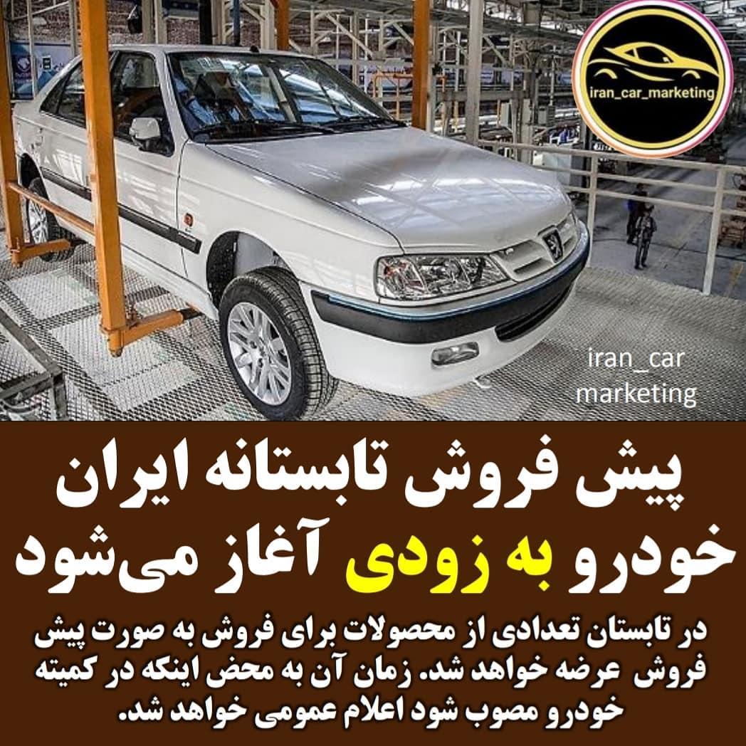 فروش تابستانه ایران خودرو