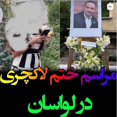 مراسم ختم لاکچری در لواسان تهران