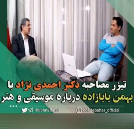 مصاحبه احمدی نژاد با بهمن بابازاده