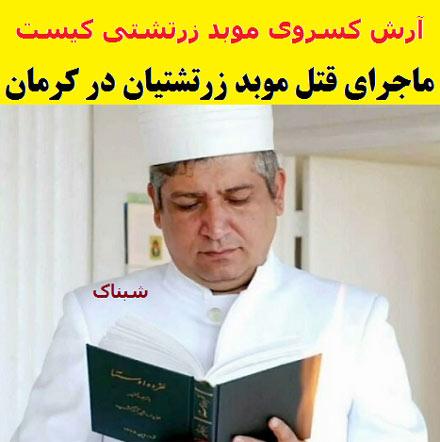 قتل موبد زرتشتیان کرمان