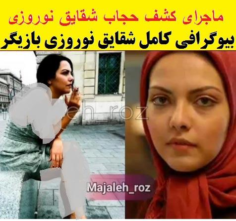 بیوگرافی شقایق نوروزی بازیگر , کشف حجاب شقایق نوروزی