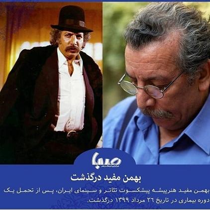 فوت بهمن مفید بازیگر قدیمی