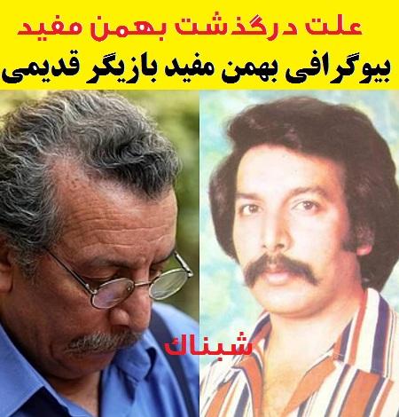 بیوگرافی بهمن مفید بازیگر , بهمن مفید درگذشت