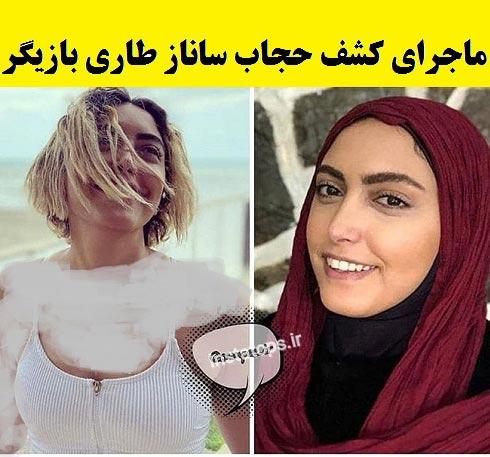 کشف حجاب ساناز طاری بازیگر