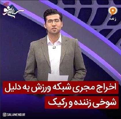 شوخی زننده مجتبی پوربخش مجری ورزش