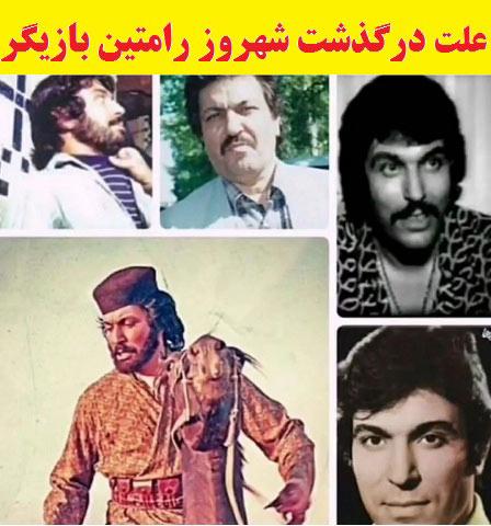درگذشت شهروز رامتین بازیگر