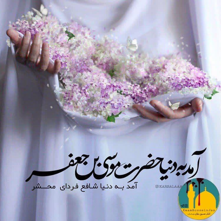 عکس درمورد ولادت امام موسی کاظم