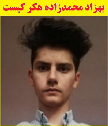 بهزاد محمدزاده هکر