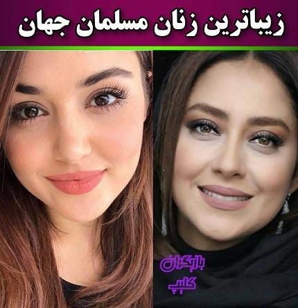 فهرست زیباترین زنان مسلمان بهاره کیان افشار