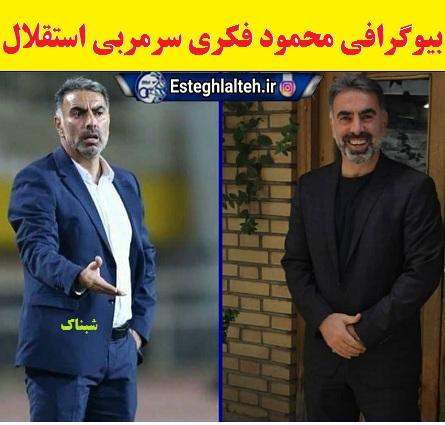 بیوگرافی محمود فکری سرمربی استقلال