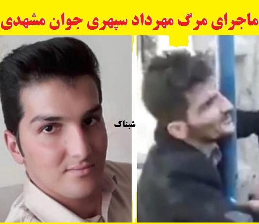 مهرداد سپهری کیست , اینستاگرام و مرگ مهرداد سپهری جوان مشهدی