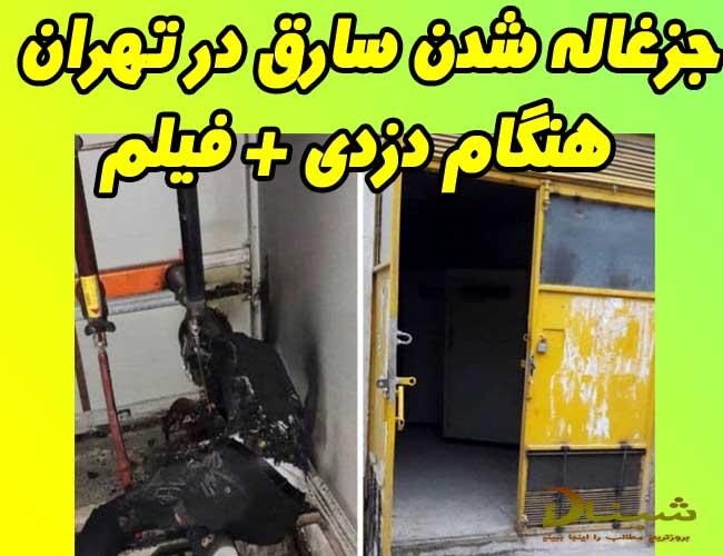 جزغاله شدن دزد در شهرگ گلستان تهران + فیلم