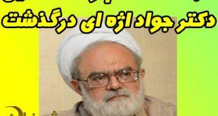 بیوگرافی حجت الاسلام و المسلمین جواد اژه ای +درگذشت
