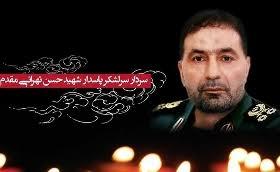 شهادت شهید طهرانی مقدم