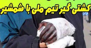 قطع دست کشتی گیر تیم ملی با شمشیر توسط اوباش