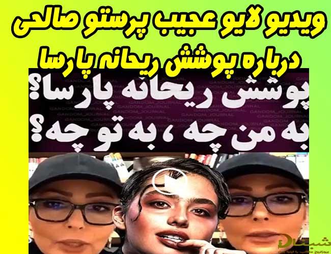 ویدو لایو عجیب پرستو صالحی درباره حجاب ریحانه پارسا