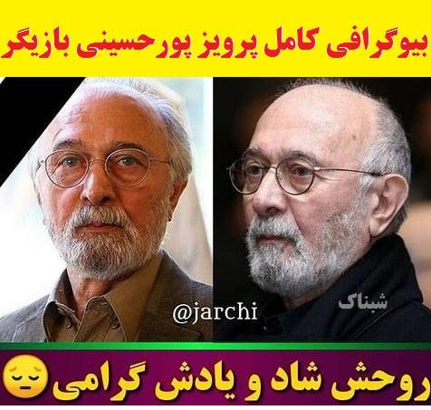 بیوگرافی پرویز پورحسینی و همسرش