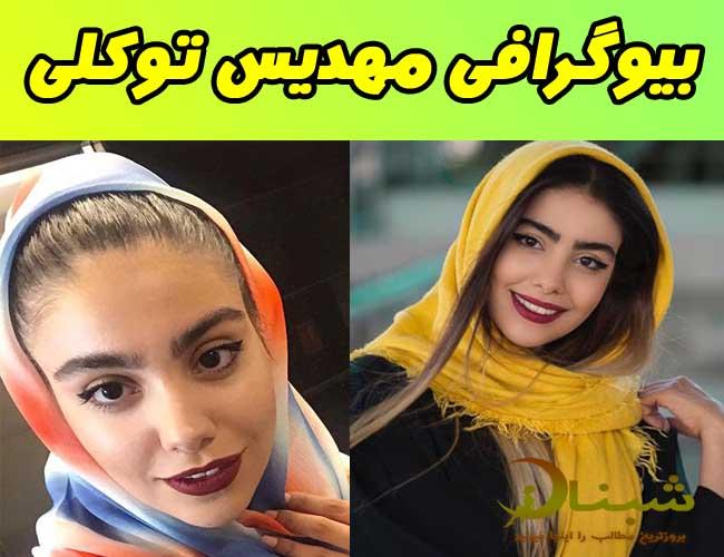 بیوگرافی مهدیس توکلی بازیگر