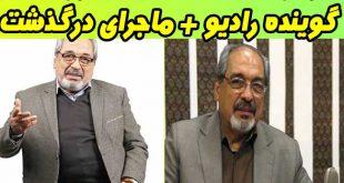 بیوگرافی محمد حسین نورشاهی گوینده رادیو