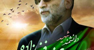 عکس نوشته شهید محسن فخری زاده